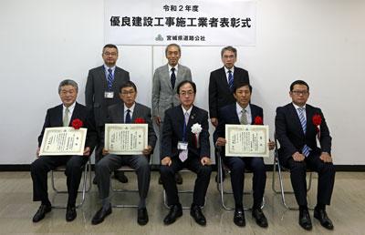 令和2年度宮城県道路公社優良建設工事施工業者表彰式受賞者