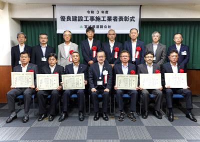 令和3年度宮城県道路公社優良建設工事施工業者表彰式受賞者