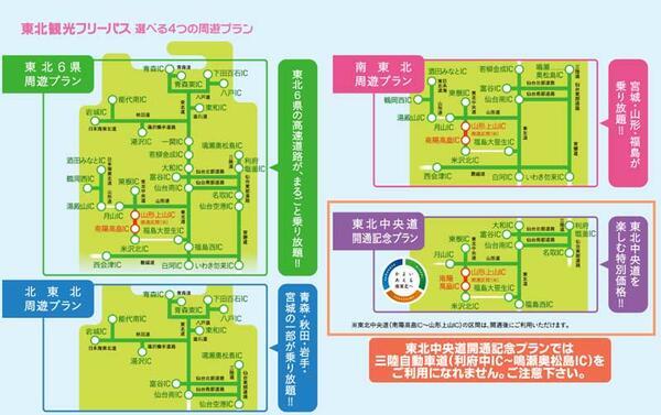 2019tohokufp_area.jpg